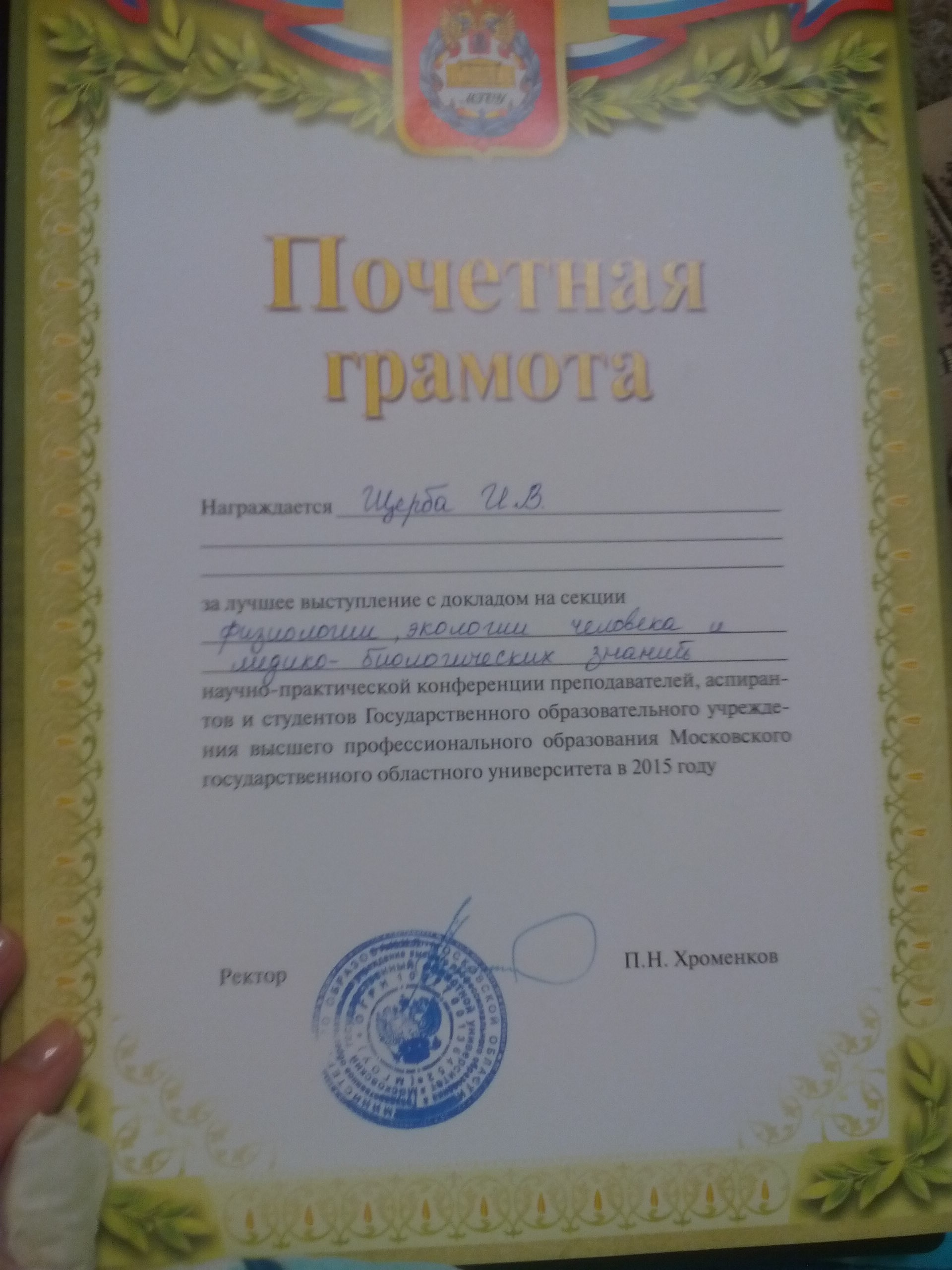 Выпускники Московский государственный областной университет 2